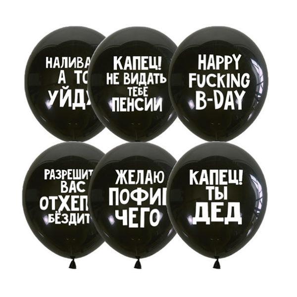 """Шар латексный """"Оскорбительные"""" 2 - Наливай..."""