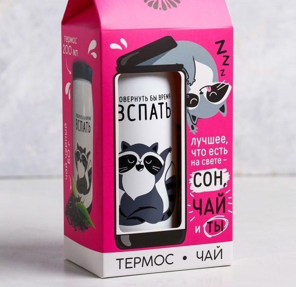 Подарочный набор «Время спать»: термос 200 мл, чай чёрный 50 г